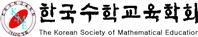 그림입니다. 원본 그림의 이름: 한국수학교육학회 마크 copy.bmp 원본 그림의 크기: 가로 845pixel, 세로 158pixel